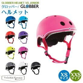 グロッバー GLOBBER ヘルメット キッズ用 子供用