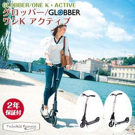 グロッバー GLOBBER ワンK アクティブ 大人用キックスクーター キックボード