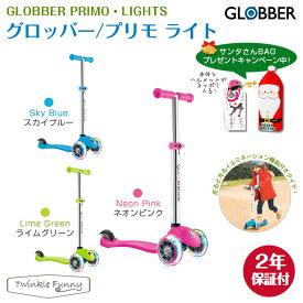 グロッバー GLOBBER プリモライト キックスクーター ライダー