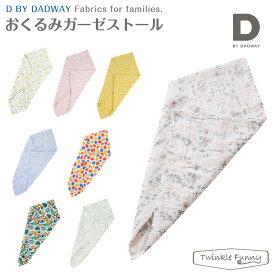 おくるみ ガーゼ 日本製 D BY DADWAY ディーバイダッドウェイ