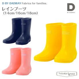 【正規販売店】DBYDADWAY レインブーツ 雨 長靴 子供用 ナノハナイエロー ナイトネイビー コスモスピンク 14cm 16cm 18cm 日本製