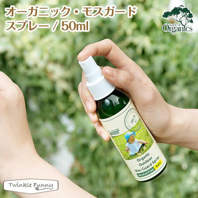 メイドオブオーガニクス made of Organics オーガニック・モスガードスプレー(50ml)