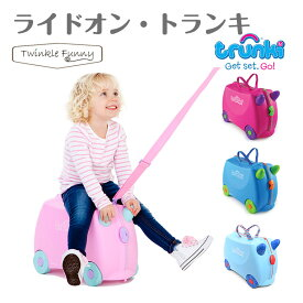 トランキ ライドオントランキ 子供用 トランク スーツケース