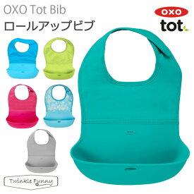 OXO tot オクソー トット よだれかけ 無地 スタイ ベビー用品 ロールアップビブ 【nyuen-bib】
