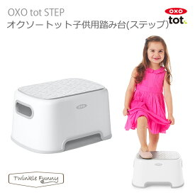 OXO tot オクソー トット 子ども用踏み台 ステップ