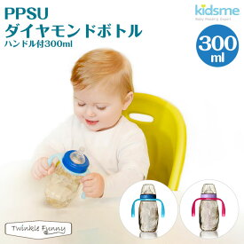 【キッズミー kidsme】PPSU ダイヤモンドボトル ハンドル付/300ml