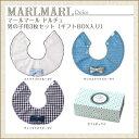 マールマール MARLMARL まあるいよだれかけ ドルチェ dolce/3枚ギフトセット(男の子用)【スタイ】【ビブ】