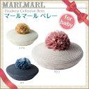 マールマール MARLMARL ベレー ベビー 帽子 【あす楽】