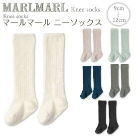 マールマール MARLMARL ニーソックス knee socks