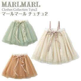 MARLMARL マールマール チュチュ 2