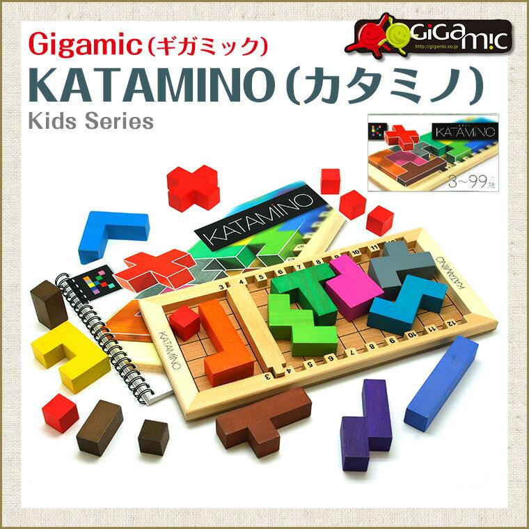ギガミック GIGAMIC カタミノ KATAMINO 知育玩具 【あす楽】