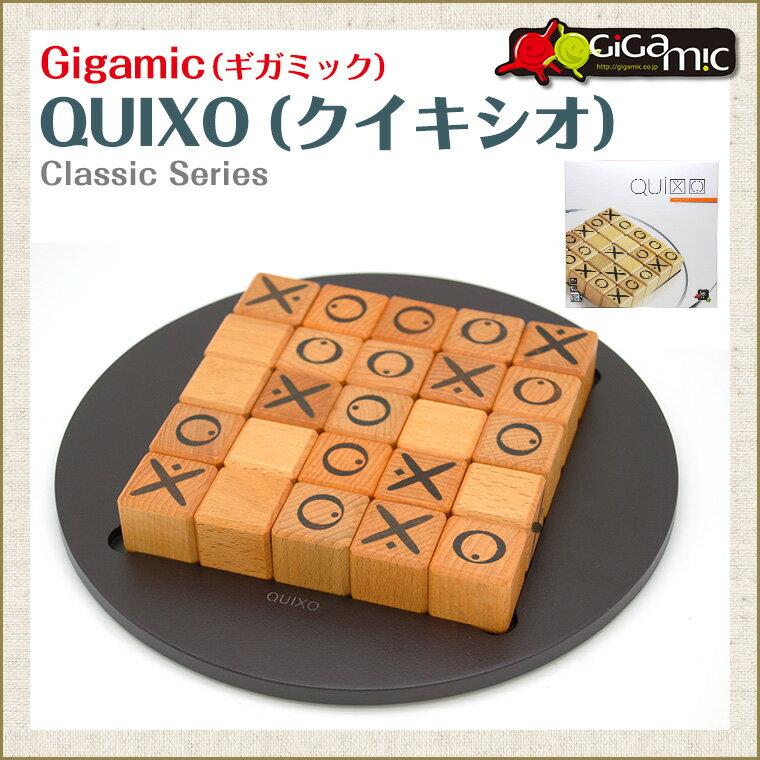 ギガミック GIGAMIC クイキシオ QUIXO 【あす楽】