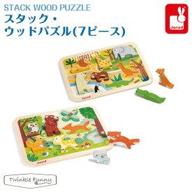 パズル 赤ちゃん 木 スタック ウッドパズル 動物 ジャノー Janod(7ピース)