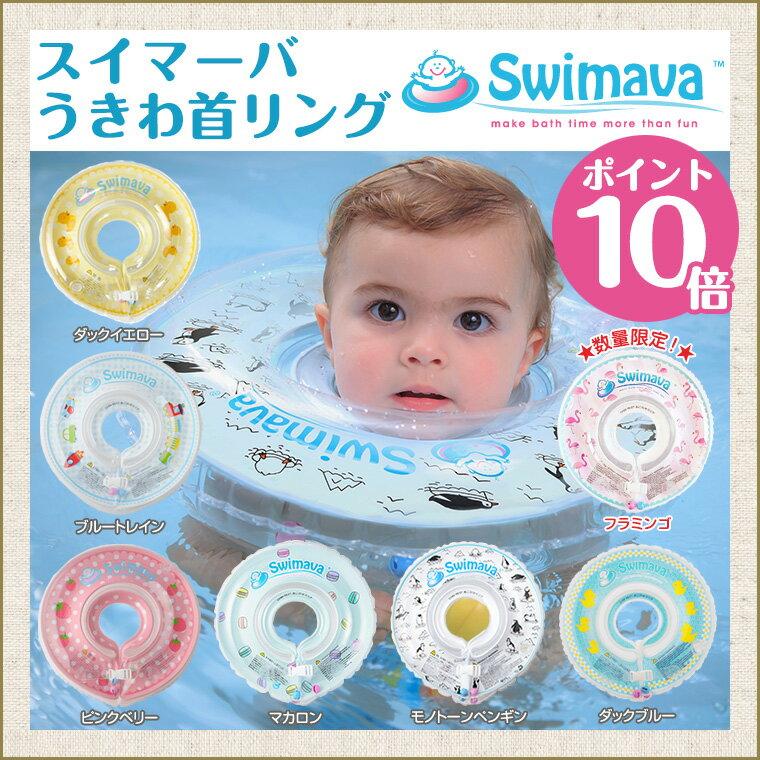 スイマーバ swimava うきわ首リング 【あす楽】