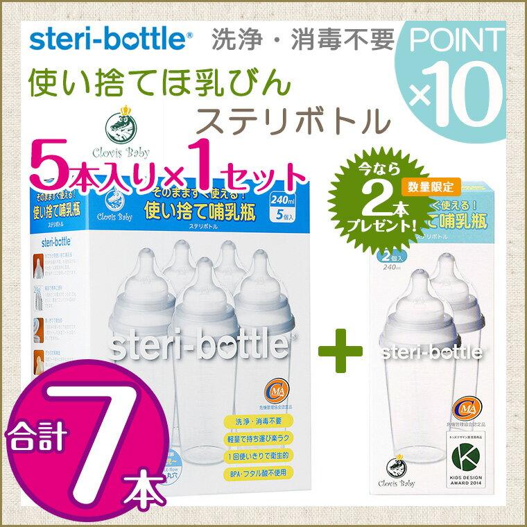 【今なら2本プラス!】クロビスベビー 使い捨て哺乳瓶 ステリボトル 5個×1セット 【ポイント10倍】【あす楽】