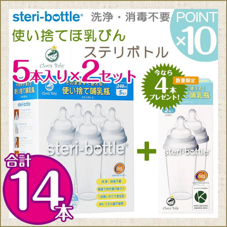 【今なら4本プラス!】クロビスベビー 使い捨て哺乳瓶 ステリボトル 5個×2セット 【ポイント10倍】【あす楽】