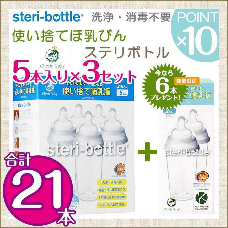 【今なら6本プラス!】クロビスベビー 使い捨て哺乳瓶 ステリボトル 5個×3セット 【送料無料】【ポイント10倍】【あす楽】