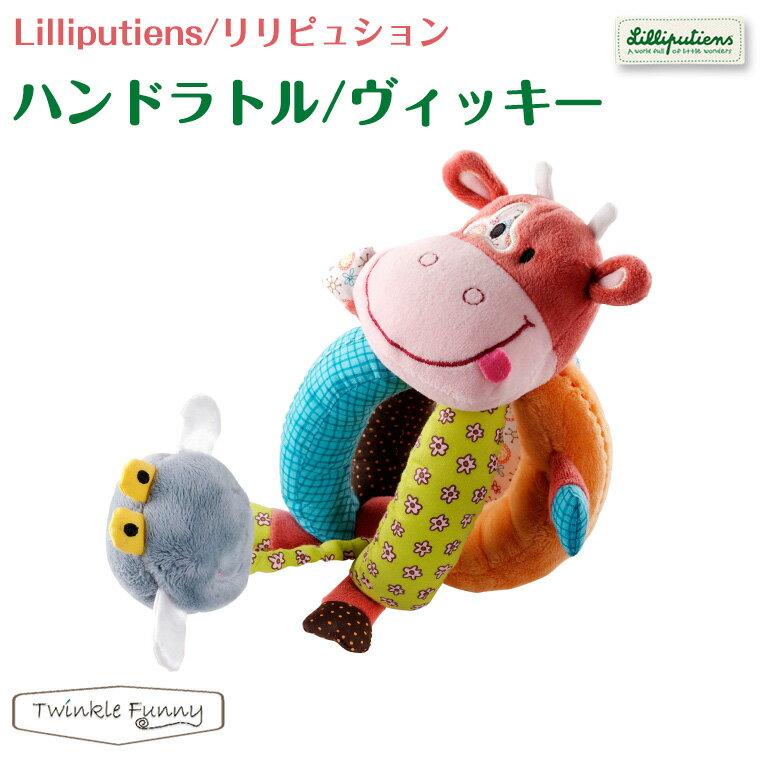 リリピュション Lilliputiens ハンドラトル/ヴィッキー【対象年令:3ヶ月〜】