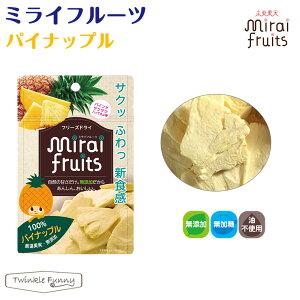 フリーズ ドライフルーツ 砂糖不使用 無添加 ミライフルーツ パイナップル 赤ちゃん おやつ