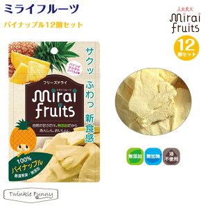 フリーズ ドライフルーツ 砂糖不使用 無添加 ミライフルーツ パイナップル 12個セット 赤ちゃん おやつ