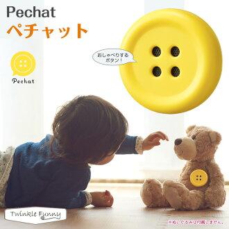 페체트 Pechat 봉제인형을 말이 많게 하는 버튼형 스피커