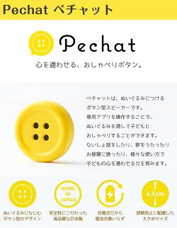 ペチャットPechatぬいぐるみをおしゃべりにするボタン型スピーカー