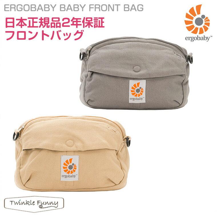 エルゴ 日本正規品 フロントバッグ【2年保証】【エルゴベビー】【抱っこ紐】