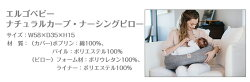 エルゴ日本正規品ナチュラルカーブナーシングピロー【授乳クッション】【授乳まくら】【エルゴベビー】【ポイント10倍】