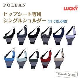 ポルバン POLBAN ヒップシート用 シングルショルダー 腰抱っこ ウエストポーチタイプ
