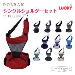 【ポルバンPOLBAN】ヒップシート/シングルショルダーセット腰抱っこウエストポーチタイプ【抱っこひも抱っこ紐ベビーキャリー】【あす楽】