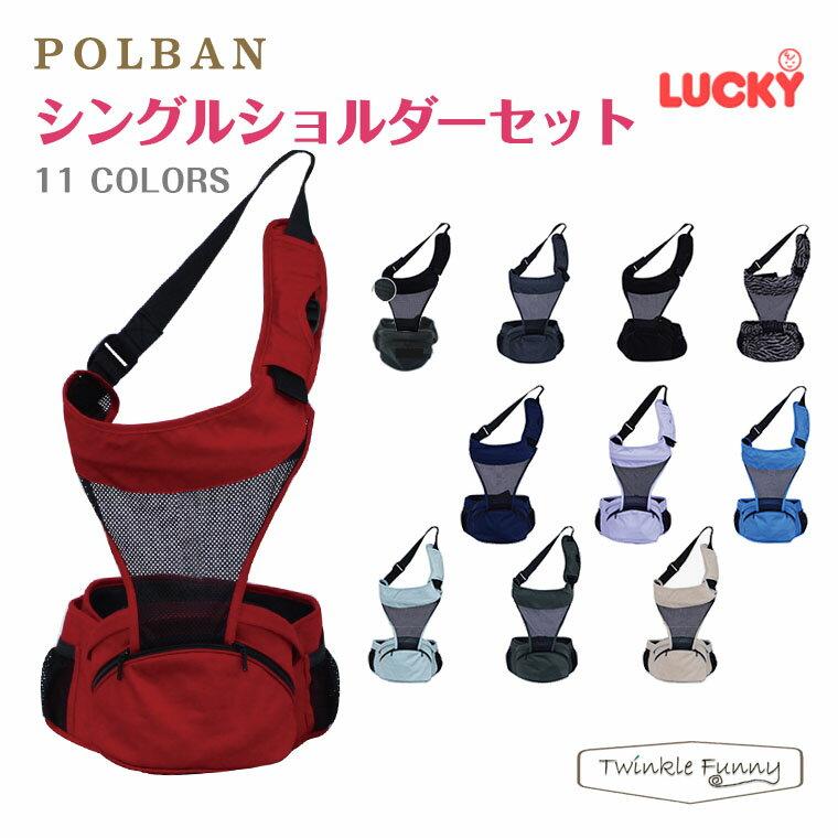 ポルバン POLBAN ヒップシート/シングルショルダーセット 腰抱っこ ウエストポーチタイプ 抱っこひも 抱っこ紐 ベビーキャリー