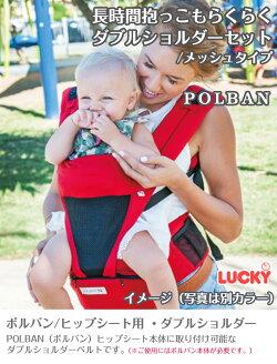 【ポルバンPOLBAN】ヒップシート/ダブルショルダーセット腰抱っこウエストポーチタイプ【抱っこひも抱っこ紐ベビーキャリー】【あす楽】