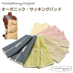 【TwinkleFunnyBaby】オーガニック・サッキングパッド【よだれパッド】【エルゴ】【あす楽】【メール便対応可】