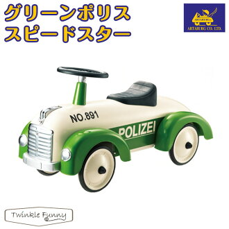 Green police, speed star