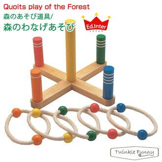 에도 인터숲의 놀이 도구/숲의 고리던지기 놀이