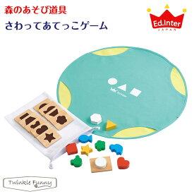 エドインター さわってあてっこゲーム 森の遊び道具