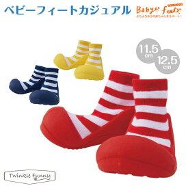 Babyfeet ベビーフィート カジュアル 赤ちゃん トレーニングシューズ