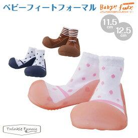 Babyfeet ベビーフィート フォーマル 赤ちゃん トレーニングシューズ