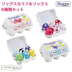 【Soggs/ソッグス】たまごケースに入ったカラフルソックス/6種類セット【あす楽】【ポイント10倍】
