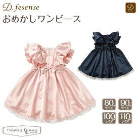 ディーフェセンス D.fesense おめかしワンピース 2016秋冬【nyuen-formal】