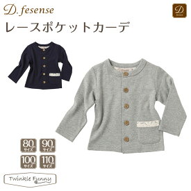 ディーフェセンス D.fesense レースポケットカーデ 2016秋冬【nyuen-formal】