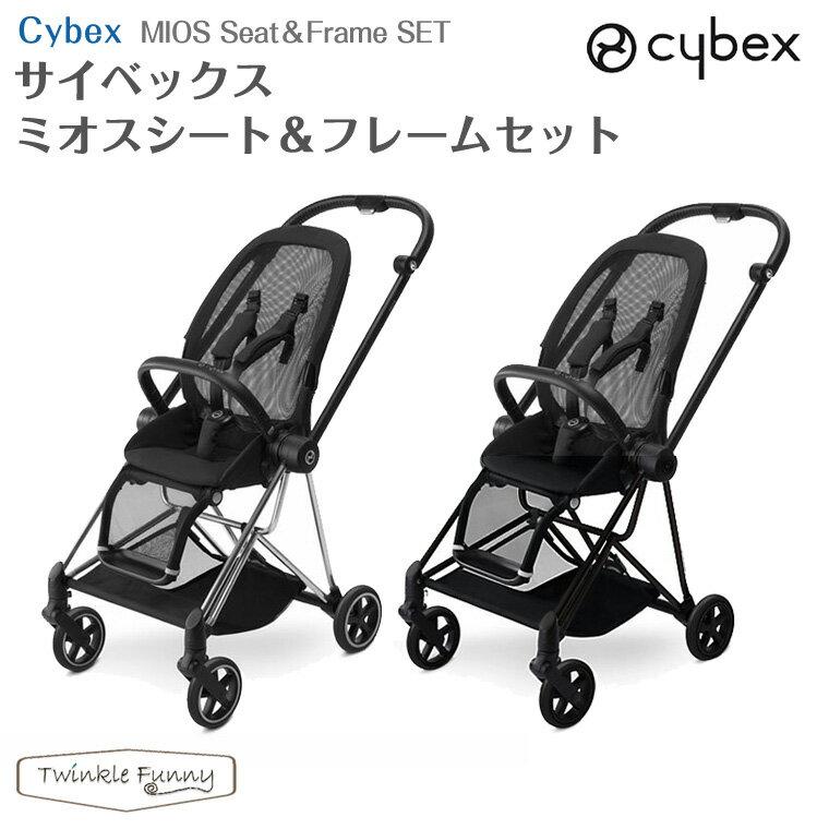 サイベックス ミオス シート&フレームセット ベビーカー cybex MIOS