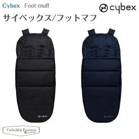 【期間限定SALE!】サイベックス フットマフ cybex ベビーカー