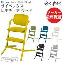 サイベックス レモチェア ウッド ベビーチェア cybex 椅子