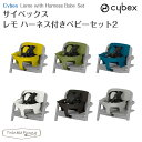 サイベックス レモチェア用 ベビーチェア 正規品 2年保証 ハーネス付きベビーセット2 cybex
