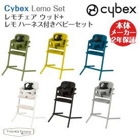 【正規販売店】サイベックス レモチェア ウッド ベビーチェア レモ ハーネス付きベビー セット cybex 正規品 2年保証