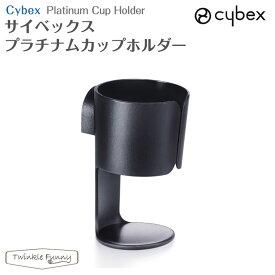 サイベックス プラチナム カップホルダー cybex ベビーカー