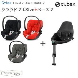 サイベックス クラウドZ i-Size + ベース Z セット cybex チャイルドシート 正規品 新生児 isofix
