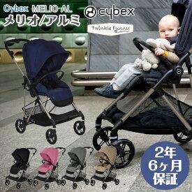 \期間限定12,100円OFF/サイベックス メリオ アルミ ベビーカー コンパクト 軽量 ストローラー cybex A型 新生児