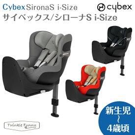 サイベックス cybex シローナS i-Size アイサイズ チャイルドシート 新生児対応